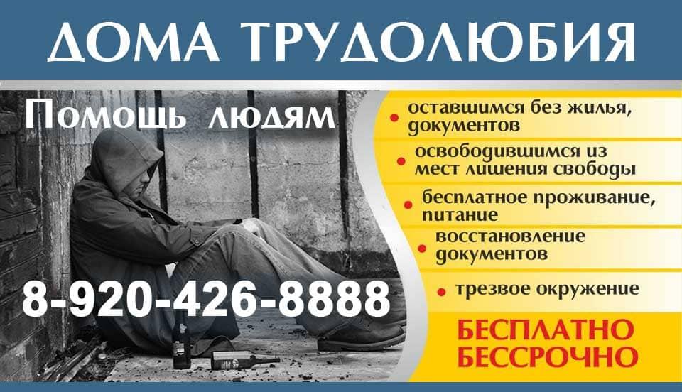 dom-trudolyubiya-reabilitacionnyy-priyut-v-voronezhe-89204268888