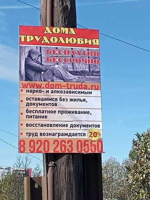 socialnyy-priyut-dlya-bezdomnyh-v-bryanske-kurske-89202630550