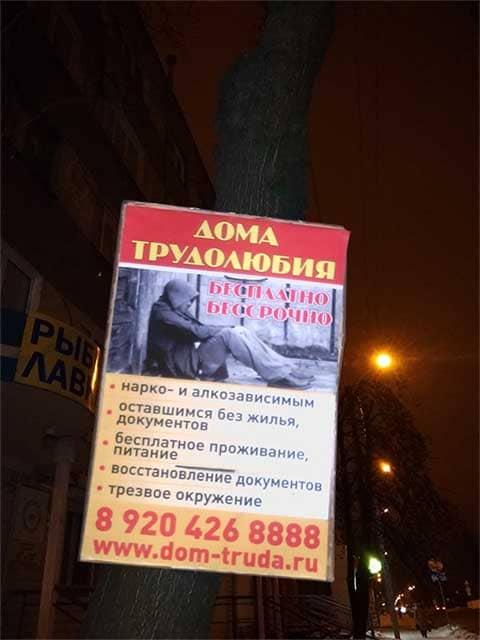 vosstanovitelnyy-centr-pomoshchi-narkozavisimym-voronezh-89204268888