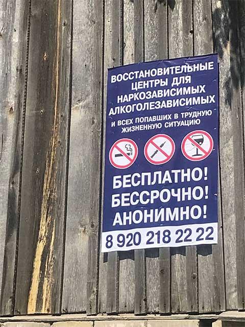 pomoshch-v-lechenii-narkomanii-voronezh-89202182222