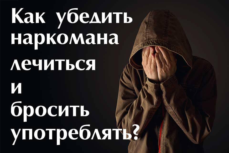 kak-ugovorit-narkomana-lechitsya-voronezh-lipeck-kursk