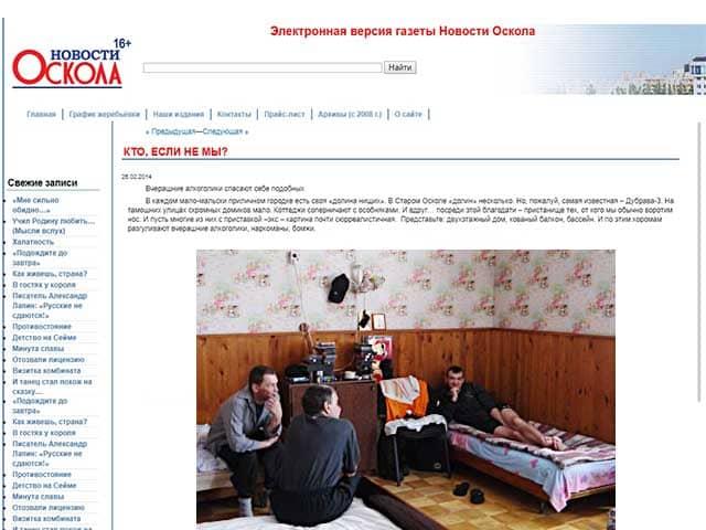 vcherashnie-alkogoliki-narkomany-bomzhi-staryy-oskol