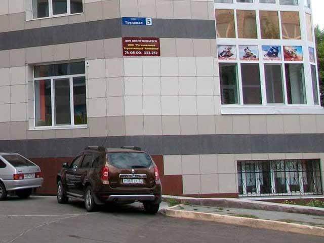 dom-trudolyubiya-bryansk-adres-telefon