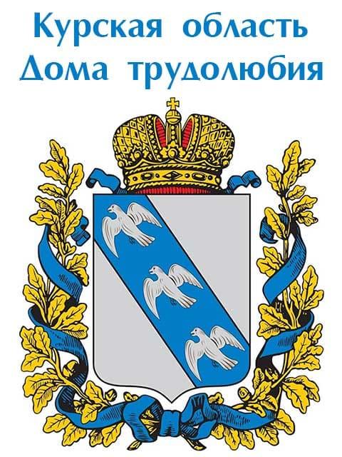 gerb-kurskaya-oblast-socpriyut