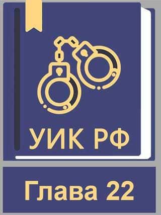 uik-rf-glava-22