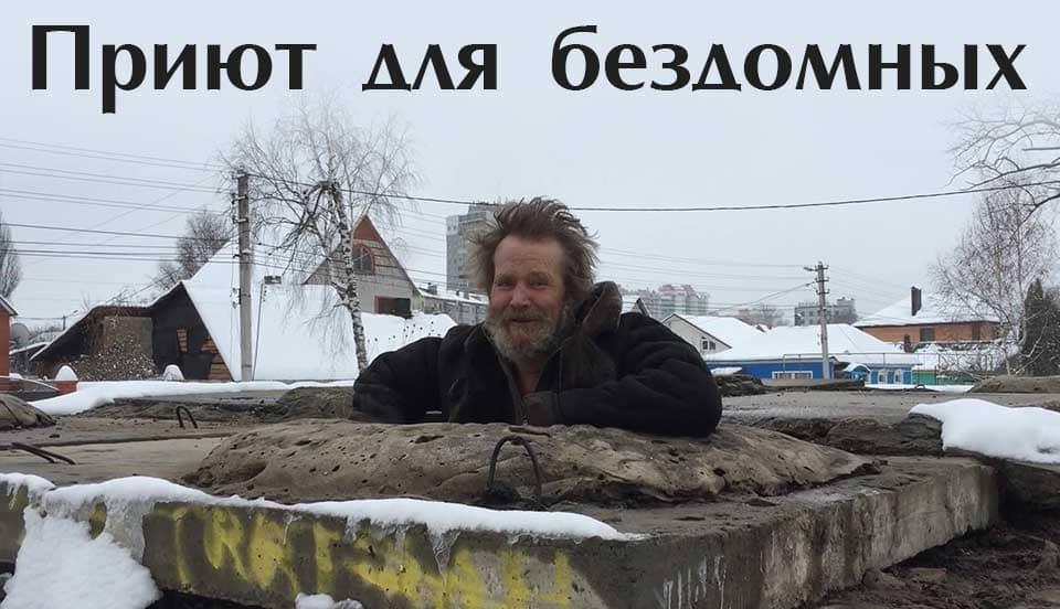 priyut-dlya-bezdomnyh-lyudey-dom