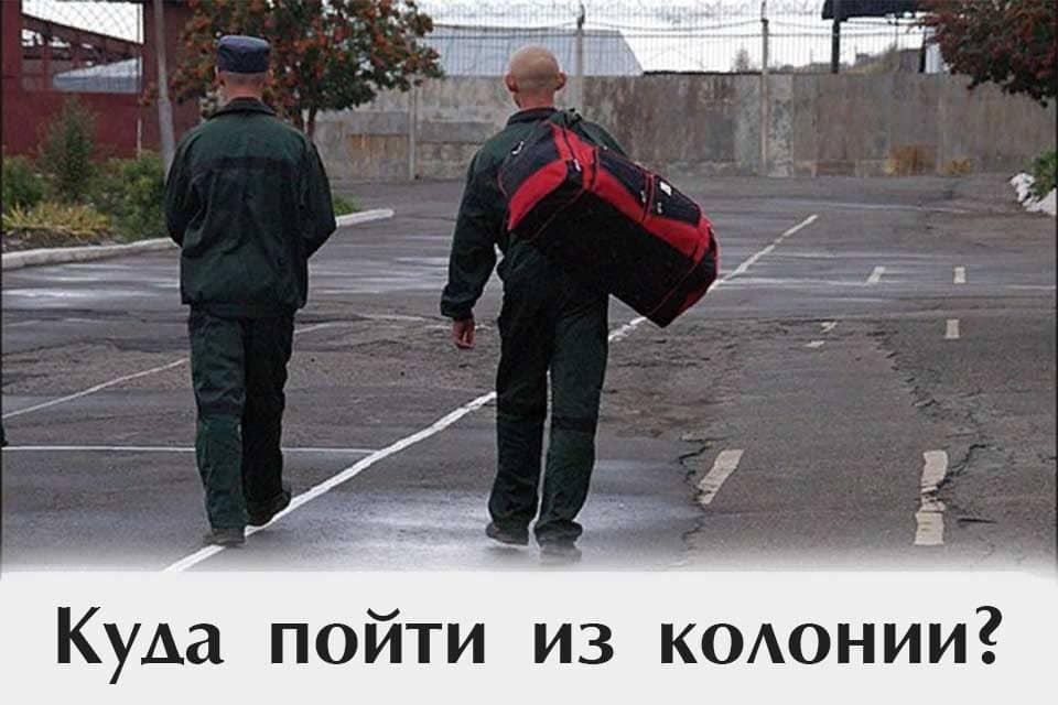 rabota-dlya-osuzhdennyh-posle-osvobozhdeniya