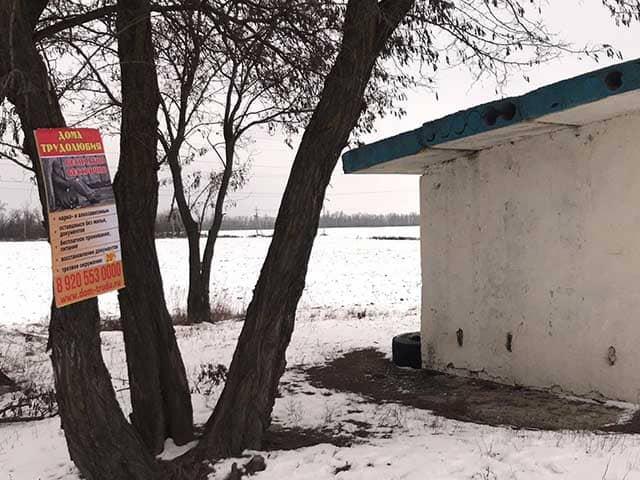 banner-doma-trudolyubiya-na-ostanovke