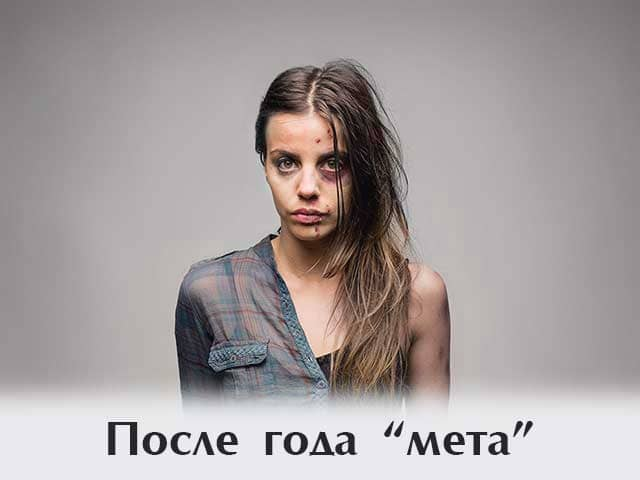 centr-pomoshchi-zavisimym-ot-metamfetamina