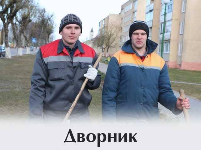 mesto-raboty-dvornikom-dlya-ranee-sudimyh