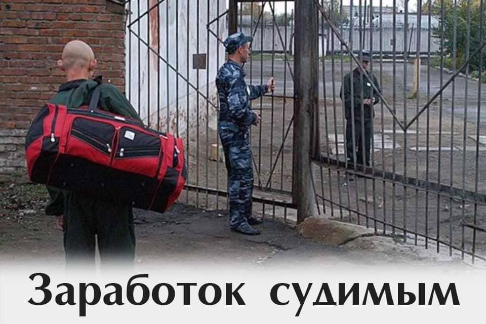 podrabotka-s-sudimostyu-bez-dokumentov