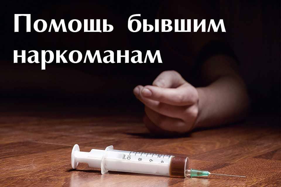 pomoshch-byvshim-narkomanam