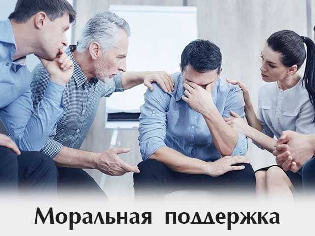 pomoshch-i-podderzhka-narkomanam