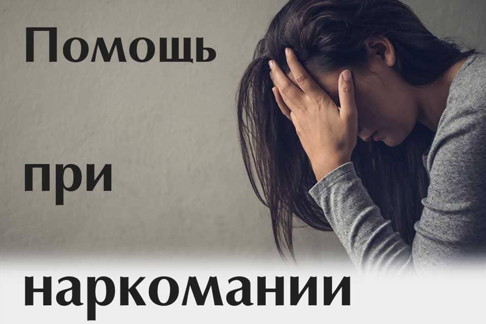 pomoshch-pri-narkomanii
