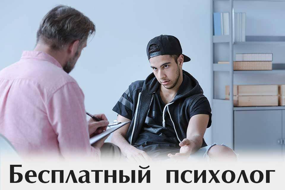 pomoshch-psihologa-narkomanu-besplatno