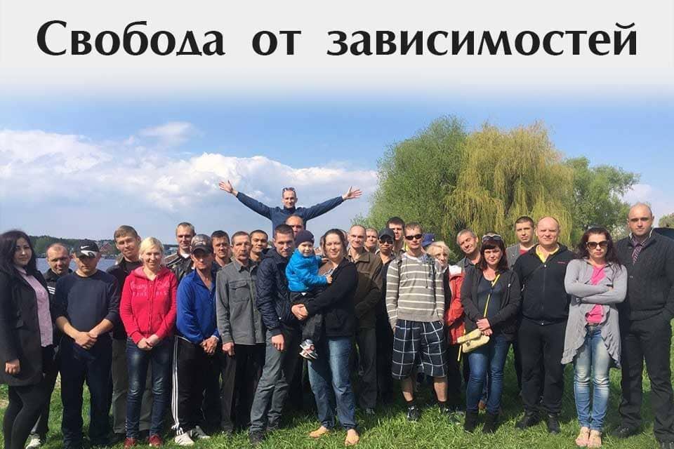 reabilitacionnyy-centr-dlya-narkozavisimyh-i-alkogolikov