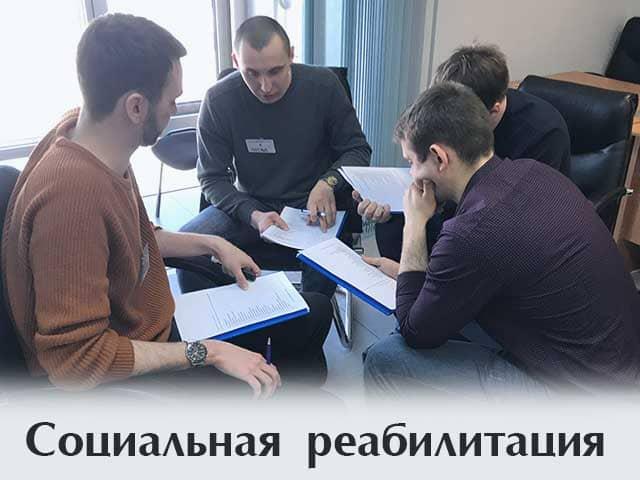 socialnaya-reabilitaciya-narkomanov