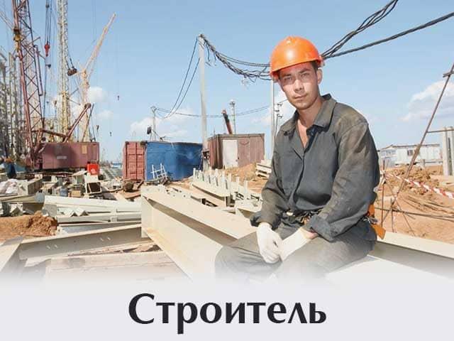 vakansii-dlya-sudimyh-na-stroyke-bryansk