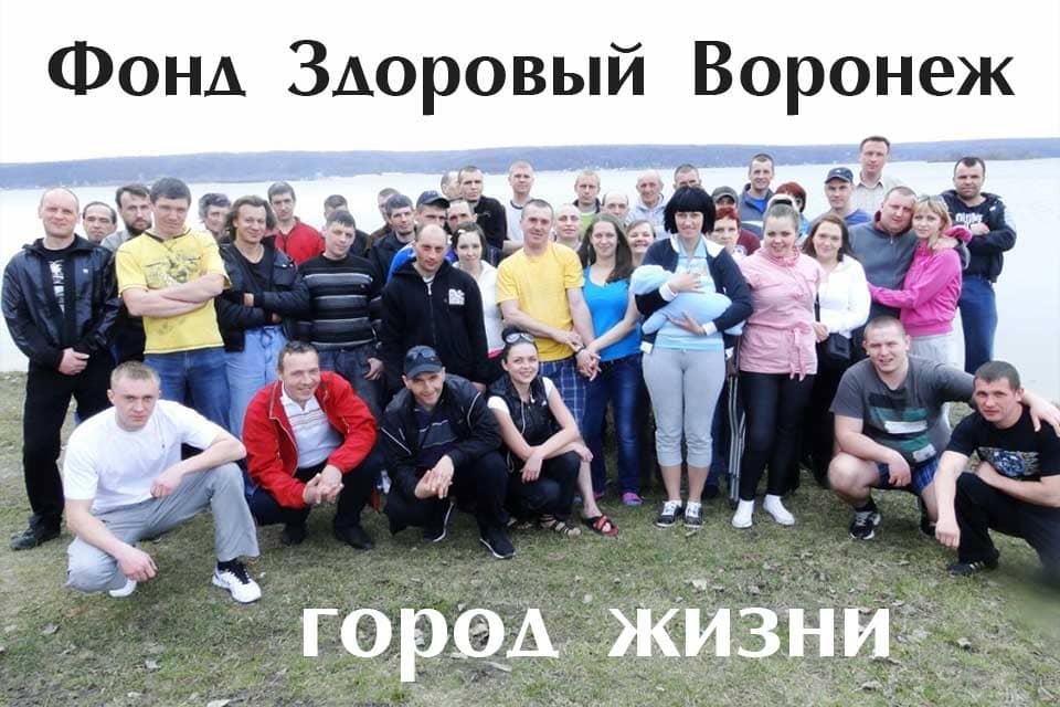 fond-zdorovyy-voronezh-gorod-zhizni-chernozeme