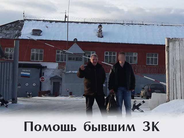 materialnaya-podderzhka-byvshih-sidelcev-dom-truda