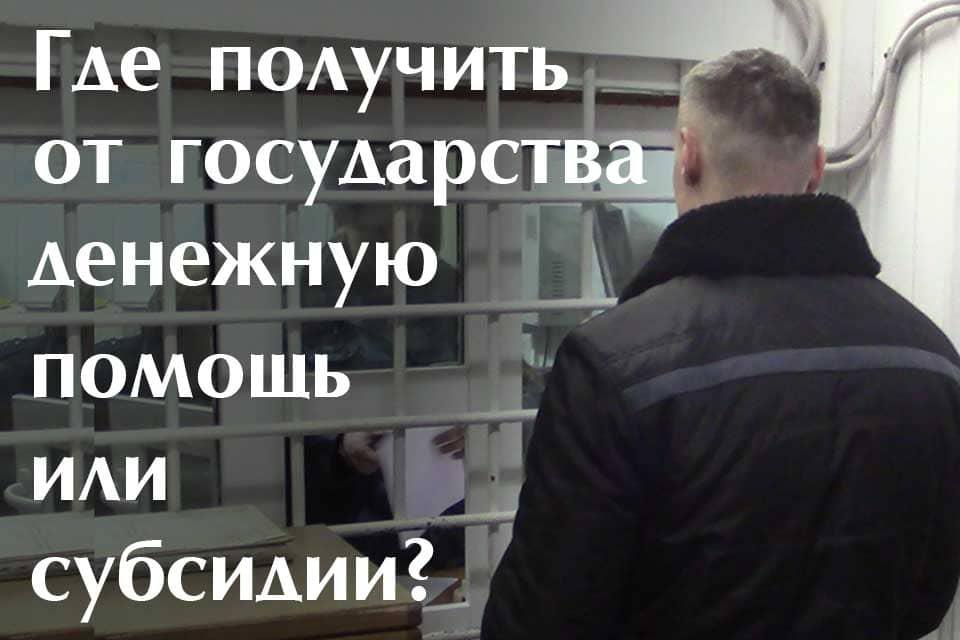 materialnaya-pomoshch-osvobozhdayushchimsya-iz-mest-lisheniya-svobody