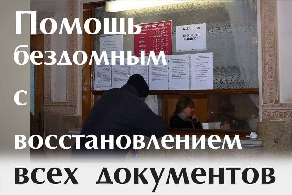 pomoshch-pri-vosstanovlenii-dokumentov-bezdomnym