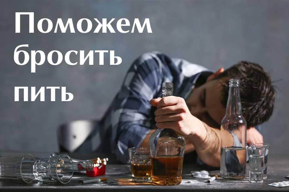 pomoshch-v-borbe-s-alkogolizmom