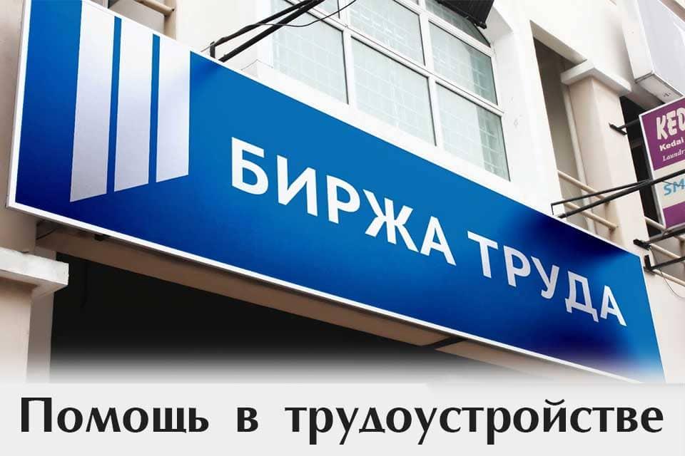 sodeystvie-gosudarstva-v-poiske-raboty-dlya-osvobodivshihsya-iz-mls