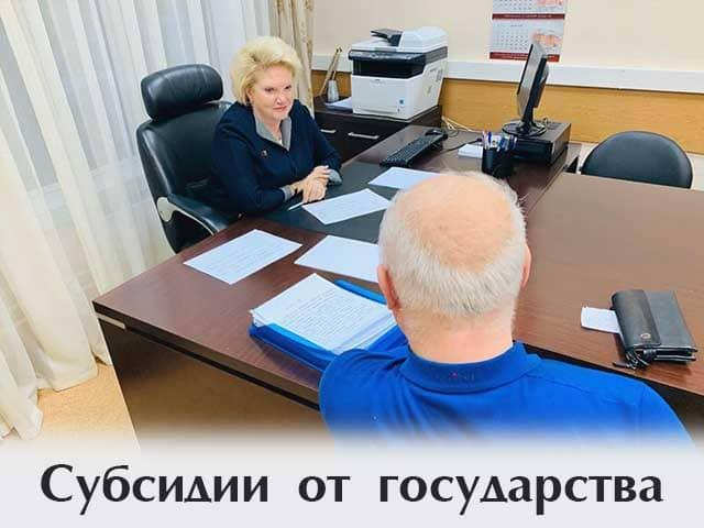 subsidii-na-otkrytie-svoego-dela-dlya-lyudey-s-sudimostyu