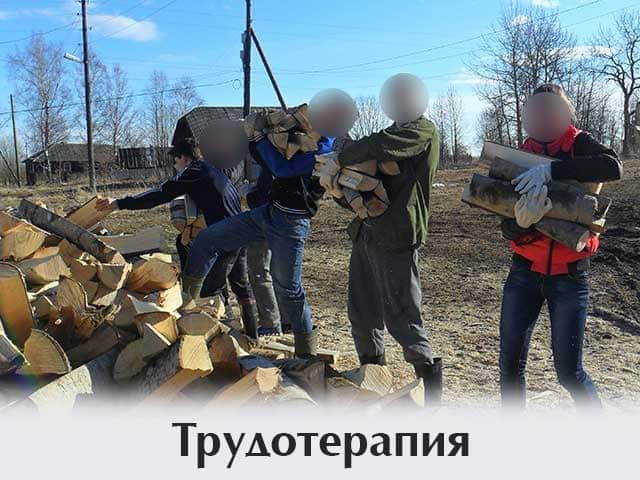 trudovoy-dom-dlya-alkogolikov