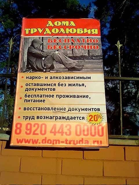 banner-dom-truda-voronezh