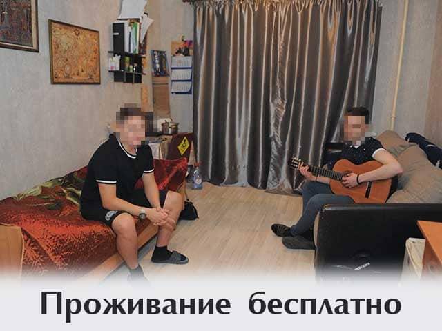 besplatnoe-prozhivanie-v-priyute-dlya-osvobodivshihsya-iz-kolonii