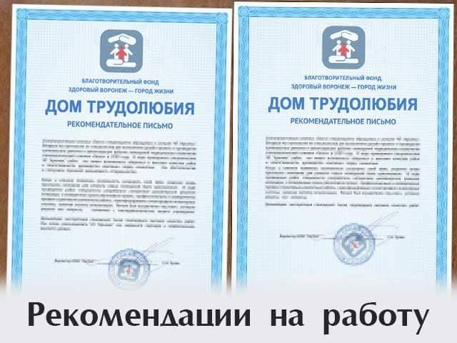 rekomendatelnye-pisma-dlya-vyshedshih-na-svobodu