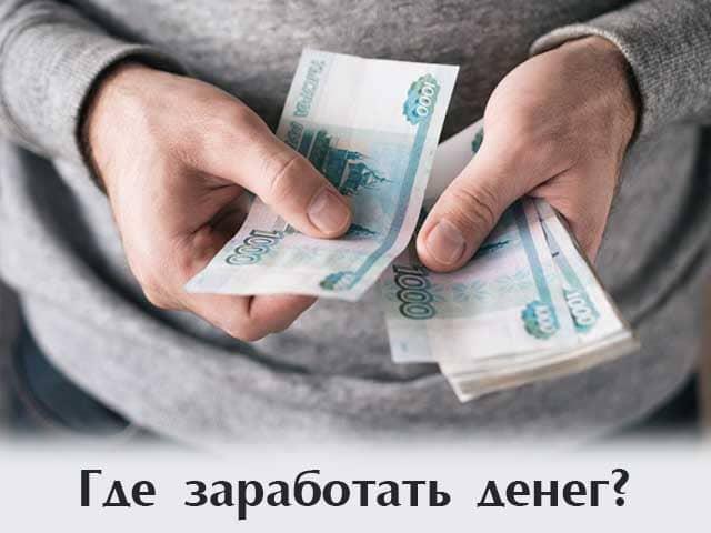 gde-vzyat-dengi-na-zhizn-cheloveku-vyshedshemu-iz-tyurmy