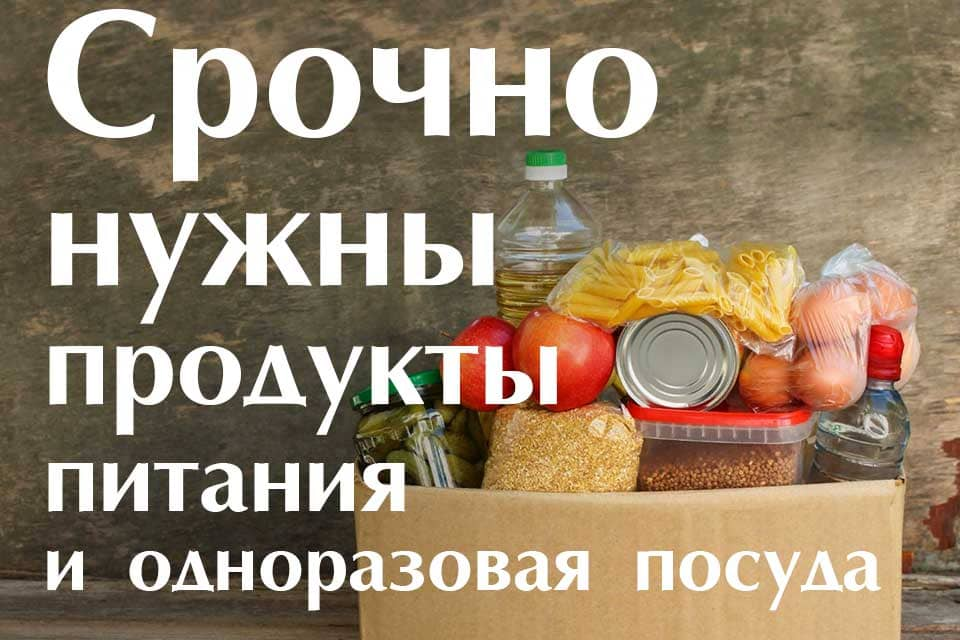 pomoch-produktami-bezdomnym-i-maloimushchim
