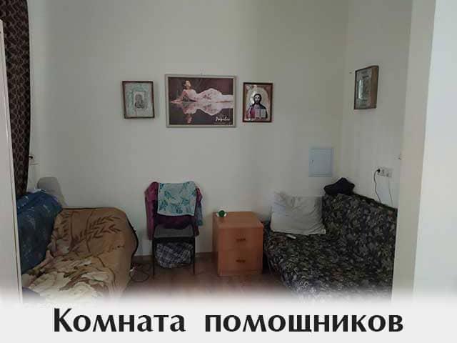komnata-obsluzhivayushchego-personala