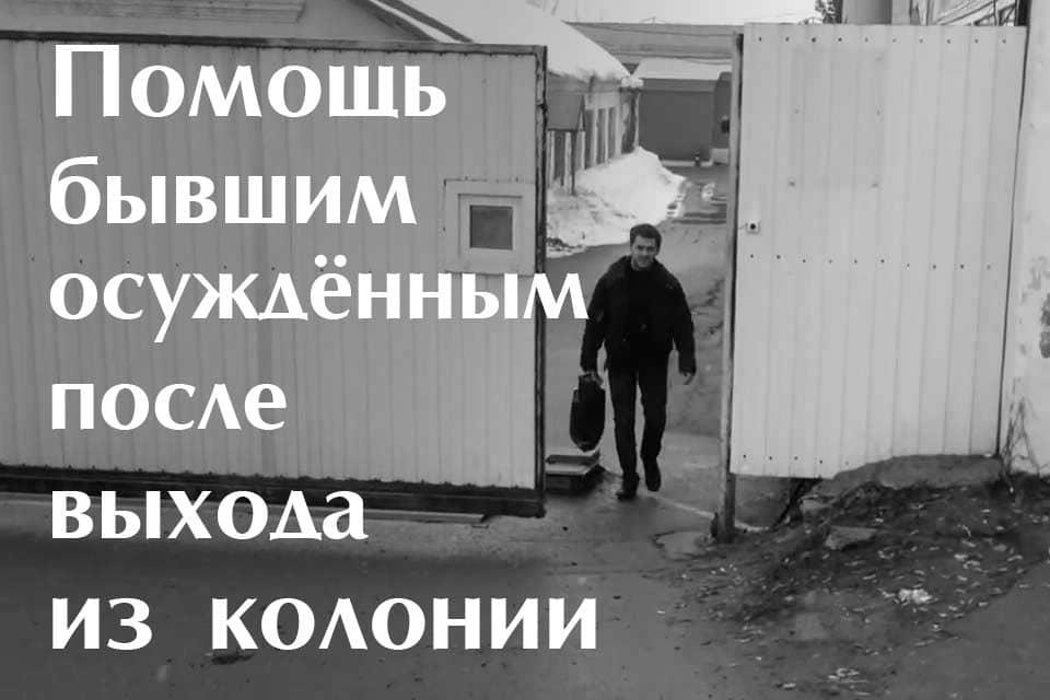 pomoshch-byvshim-osuzhdyonnym-posle-vyhoda-na-svobodu