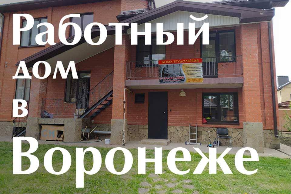rabochiy-dom-voronezh