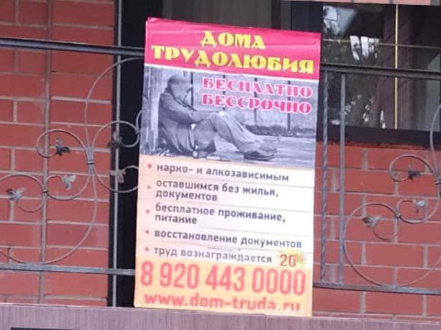 reklamnyy-banner-rabochego-doma-v-voronezhe