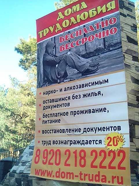 ulichnyy-reklamnyy-banner-dom-trudolyubiya