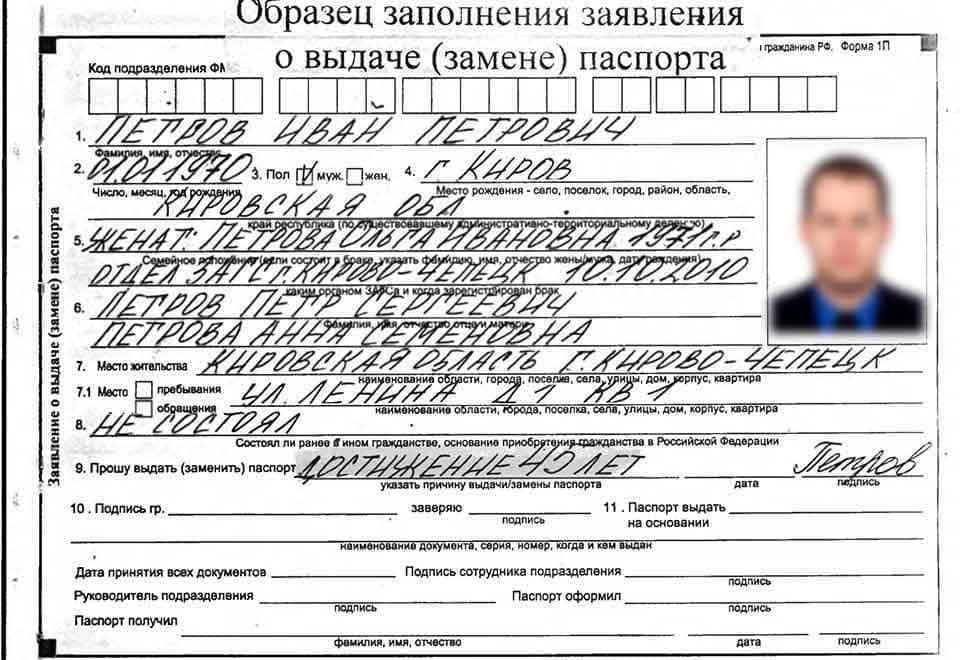 obrazec-zapolneniya-zayavleniya-o-vydache-zamene-pasporta