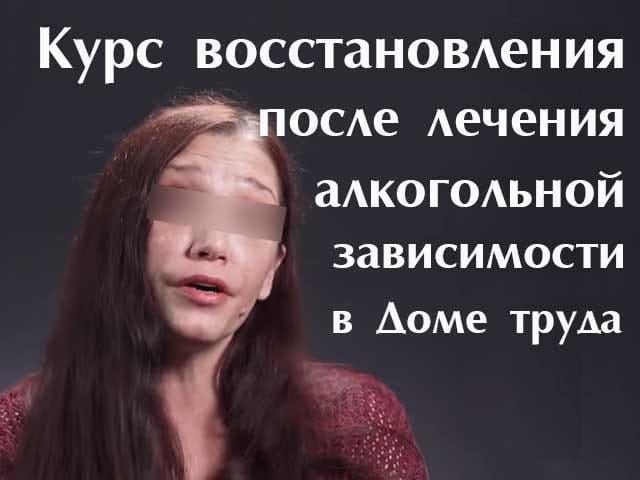 zhenskiy-vosstanovitelnyy-centr-dlya-alkogolichek
