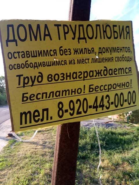 informacionnoe-obyavlenie-rabochego-doma-v-voronezhe