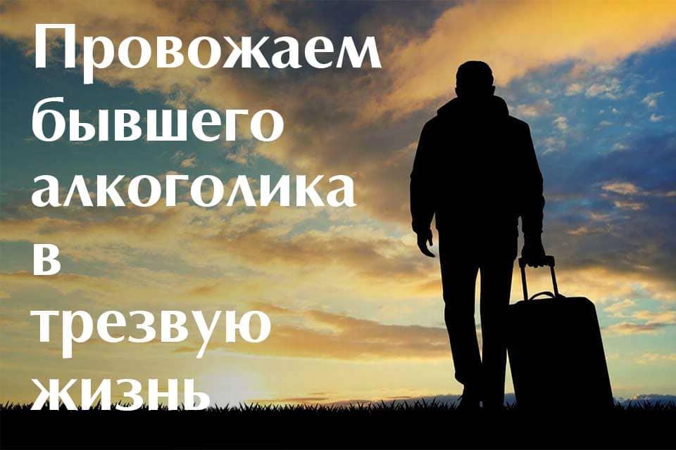 provody-byvshih-alkogolikov-v-trezvuyu-zhizn