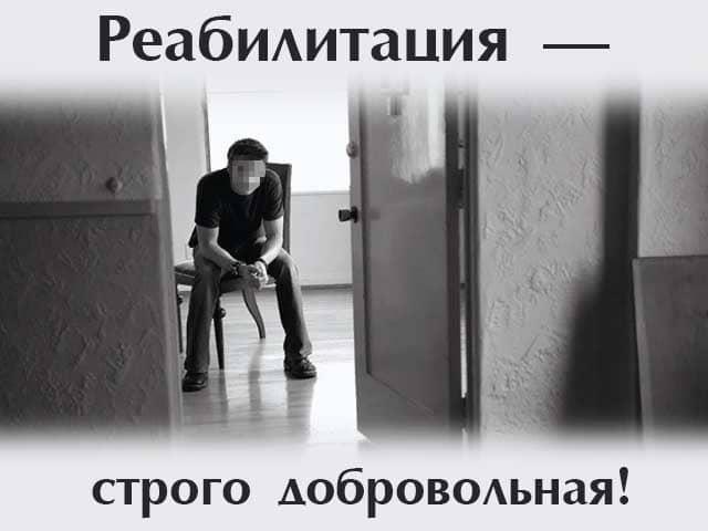 reabilitacionnyy-trudovoy-lager-dlya-alkogolikov