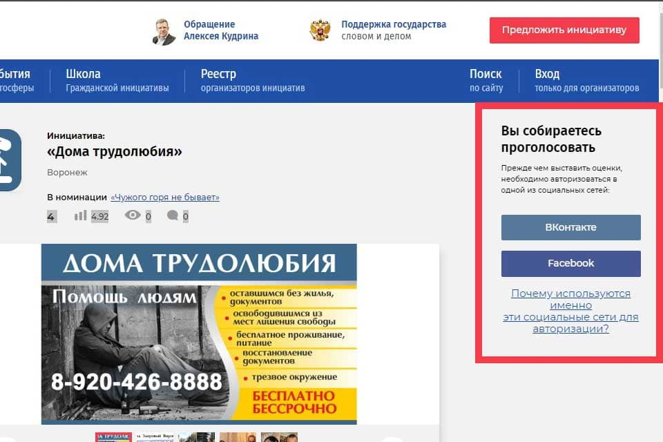 avtorizaciya-cherez-vk-i-fb