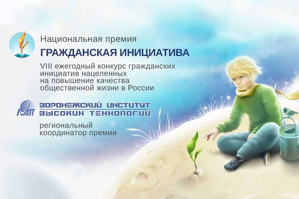 regionalnyy-etap-premii-v-2020-godu-voronezh