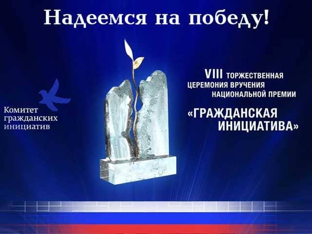 vosmaya-premiya-grazhdanskoy-iniciativy