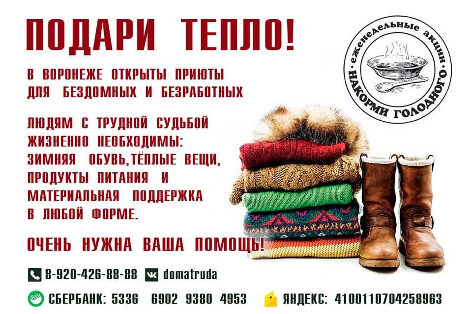 priyutam-doma-truda-nuzhny-tyoplye-veshchi-i-zimnyaya-obuv-dlya-bezdomnyh