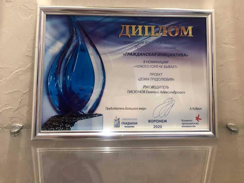 diplom-nominanta-premii-grazhdanskaya-iniciativa